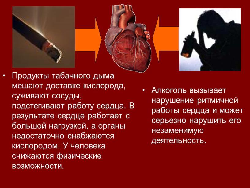 Продукты табачного дыма мешают доставке кислорода, суживают сосуды, подстегивают работу сердца