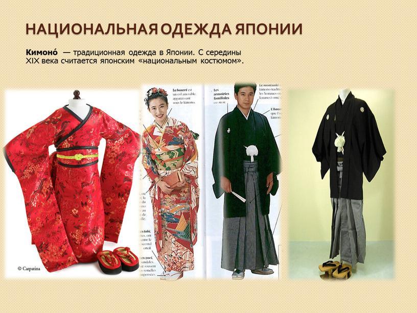 Национальная одежда Японии Кимоно́ — традиционная одежда в