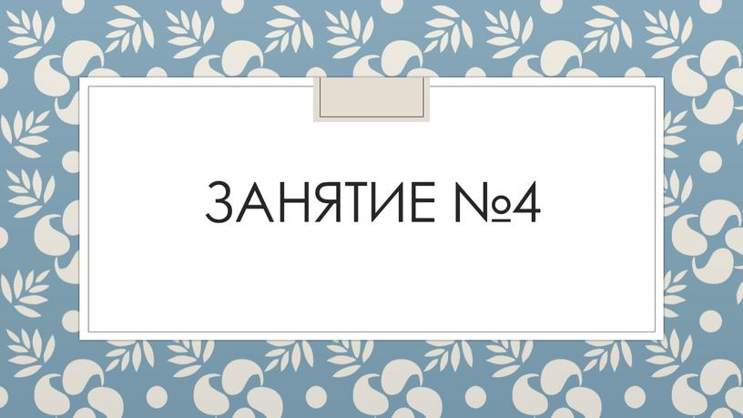 Занятие №4