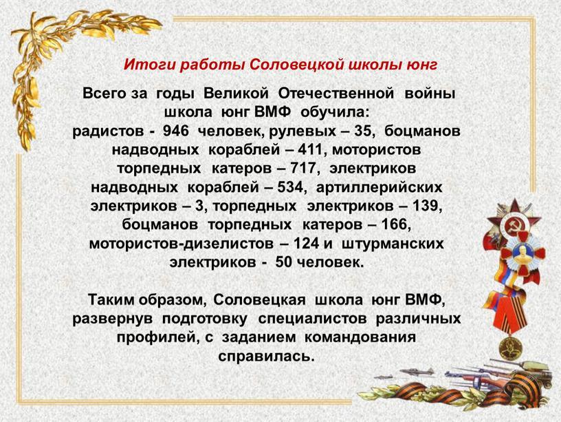 Итоги работы Соловецкой школы юнг