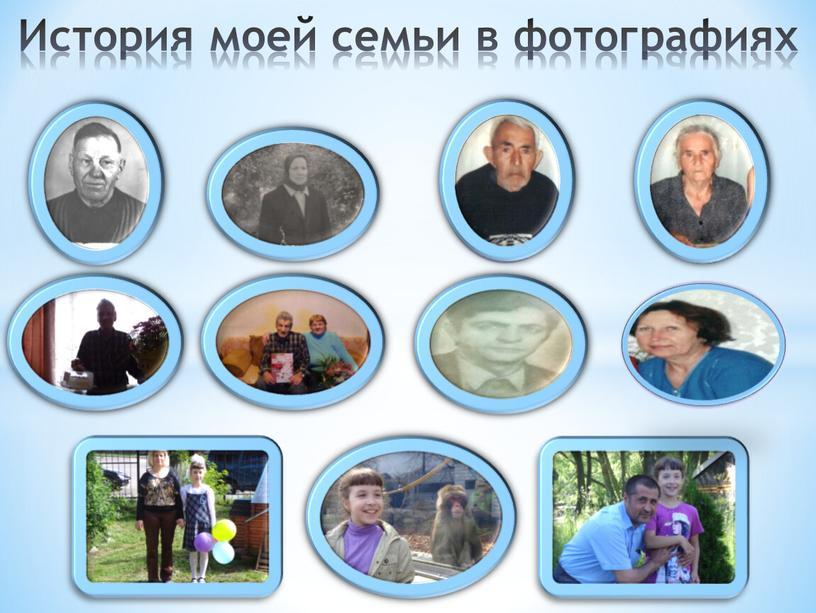 История моей семьи в фотографиях