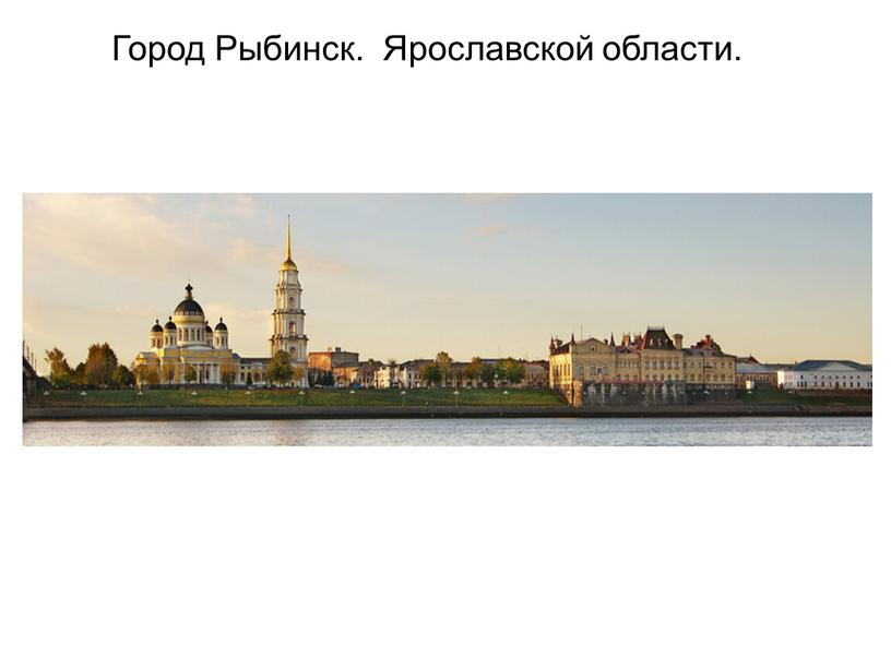 Город Рыбинск. Ярославской области