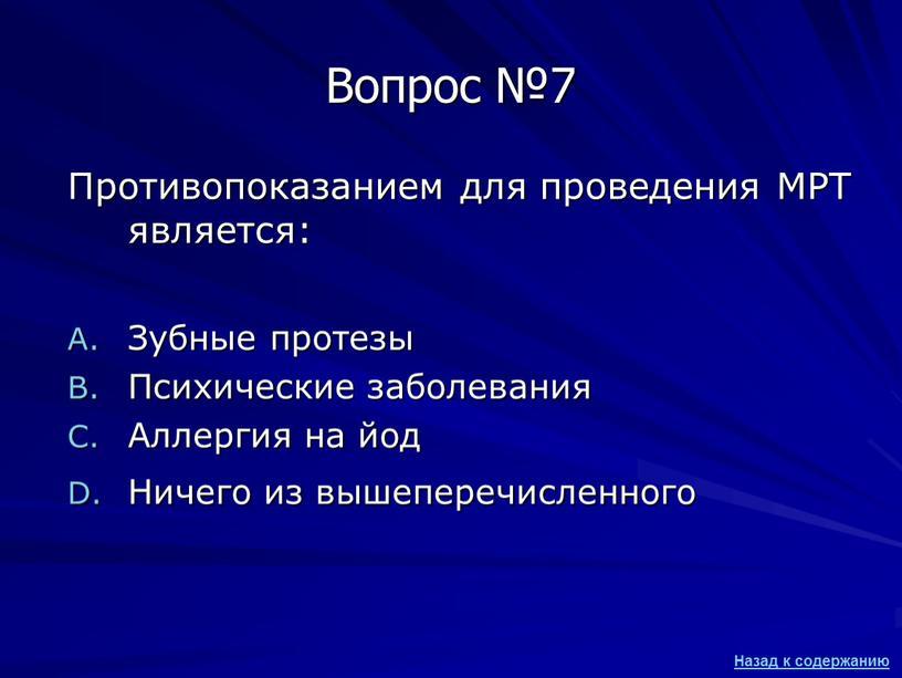 Вопрос №7 Противопоказанием для проведения