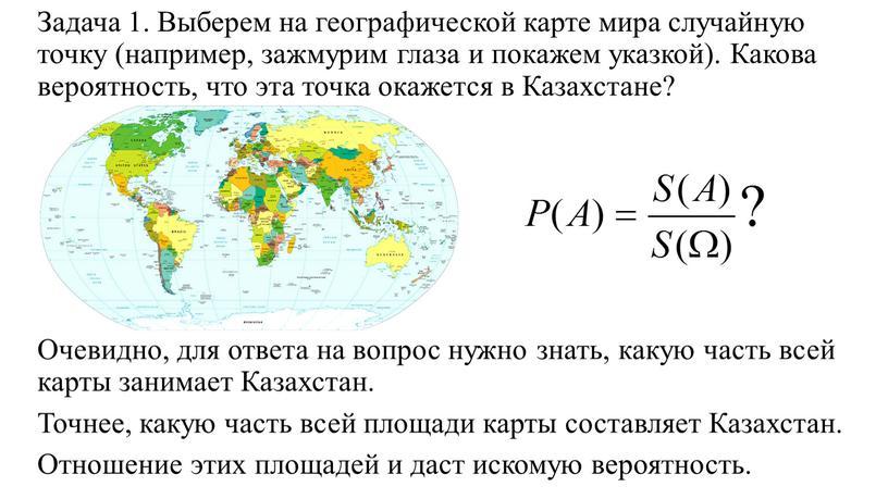 Очевидно, для ответа на вопрос нужно знать, какую часть всей карты занимает