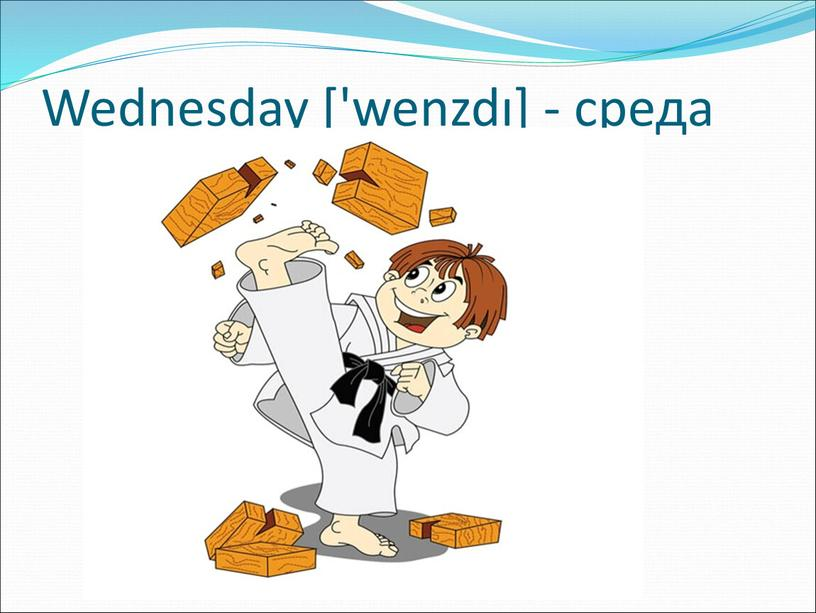 Wednesday ['wenzdı] - среда