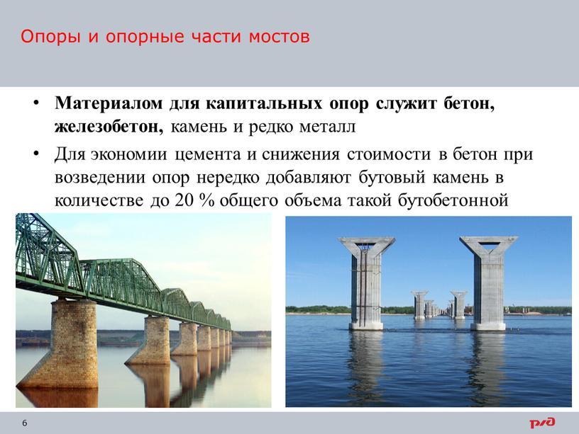 Опоры и опорные части мостов Материалом для капитальных опор служит бетон, железобетон, камень и редко металл