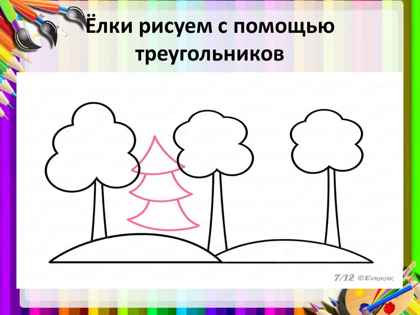 Ёлки рисуем с помощью треугольников