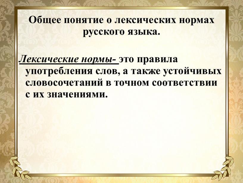 Общее понятие о лексических нормах русского языка