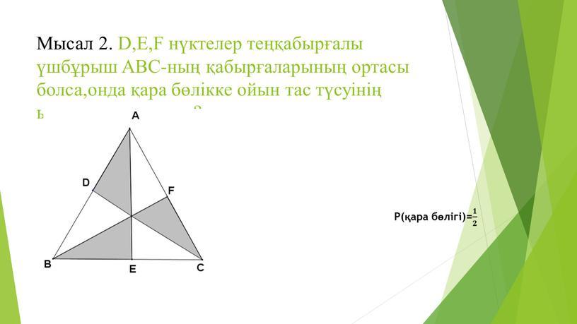 Мысал 2. D,E,F нүктелер теңқабырғалы үшбұрыш