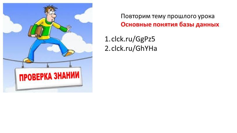 GgPz5 clck.ru/GhYHa Повторим тему прошлого урока