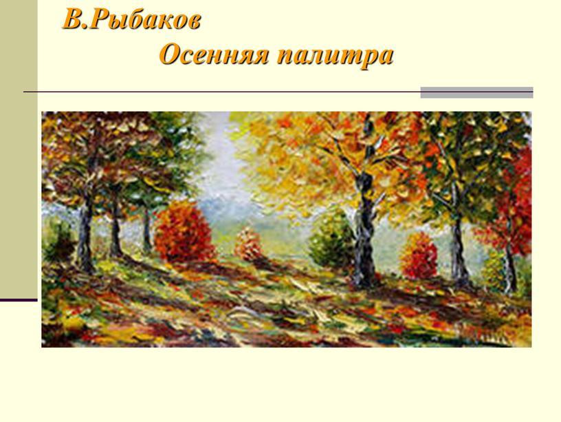 В.Рыбаков Осенняя палитра