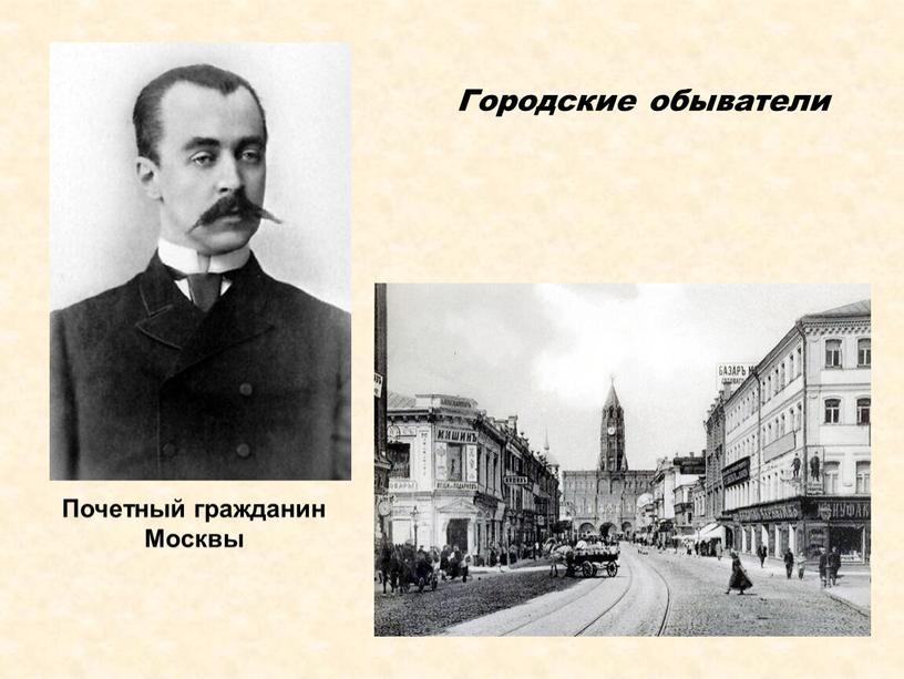 Почетный гражданин Москвы Городские обыватели