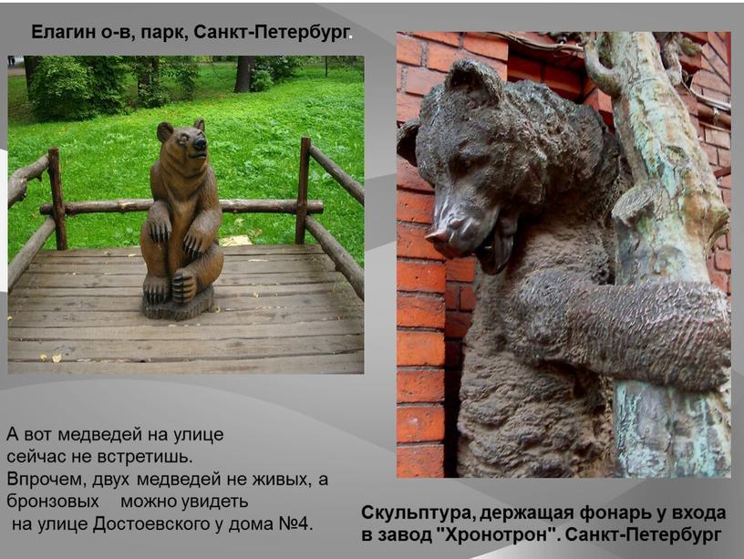 """Скульптура, держащая фонарь у входа в завод """"Хронотрон"""""""