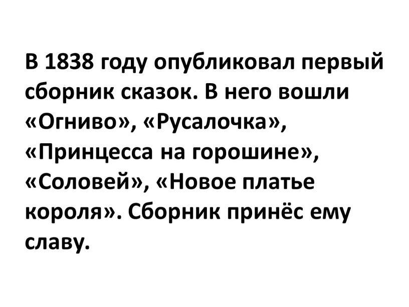В 1838 году опубликовал первый сборник сказок