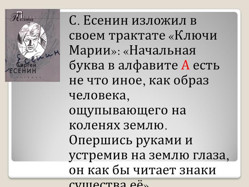 С. Есенин изложил в своем трактате «Ключи