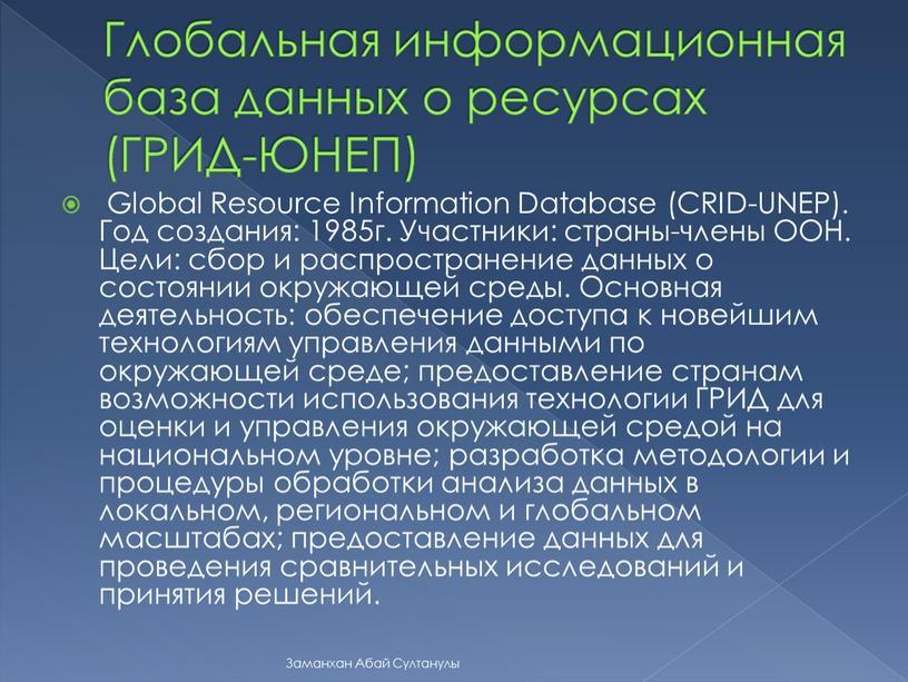 Глобальная информационная база данных о ресурсах (ГРИД-ЮНЕП)