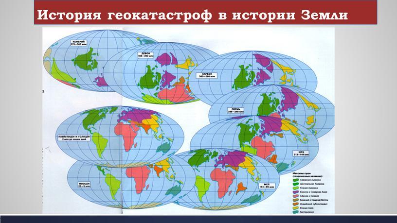 История геокатастроф в истории