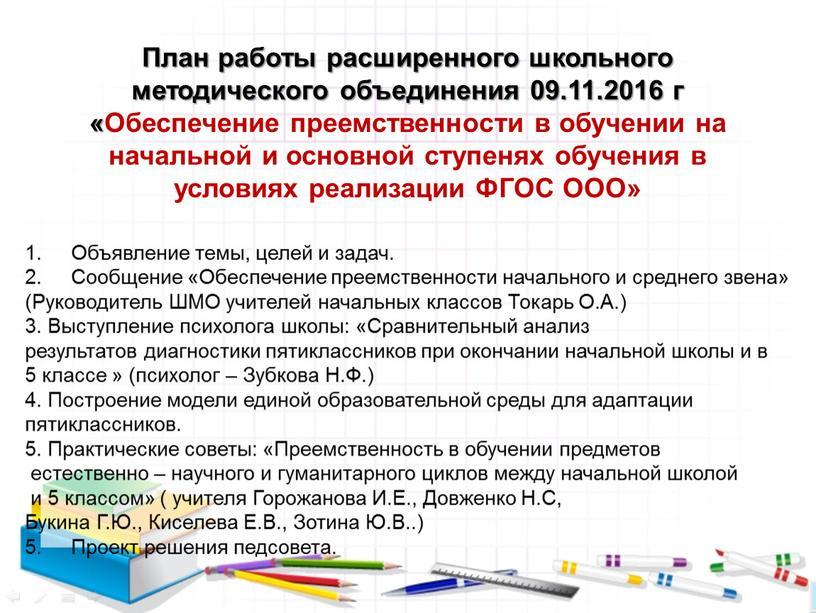 План работы расширенного школьного методического объединения 09