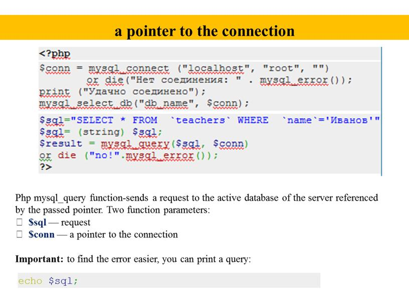 Php mysql_query function-sends a request to the active database of the server referenced by the passed pointer