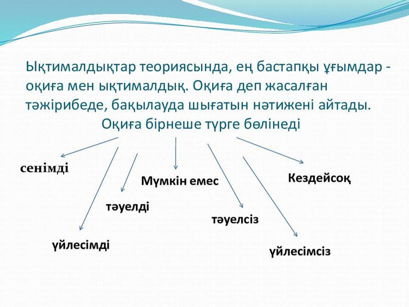 2Ықтималдық теориясының элементтері_презентация