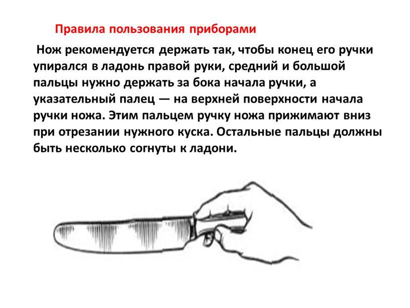 Правила пользования приборами