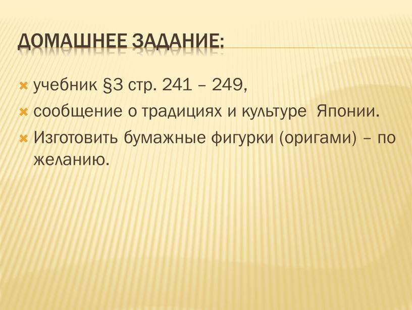 Домашнее задание: учебник §3 стр