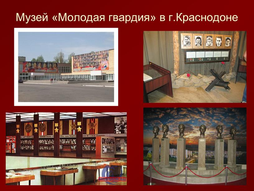 Музей «Молодая гвардия» в г.Краснодоне