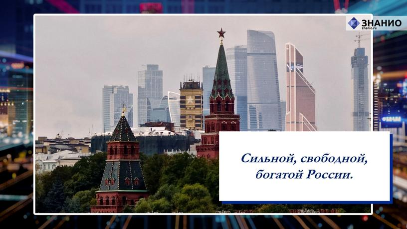 Сильной, свободной, богатой России