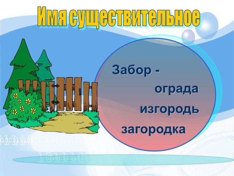 Имя существительное ограда Забор - загородка изгородь