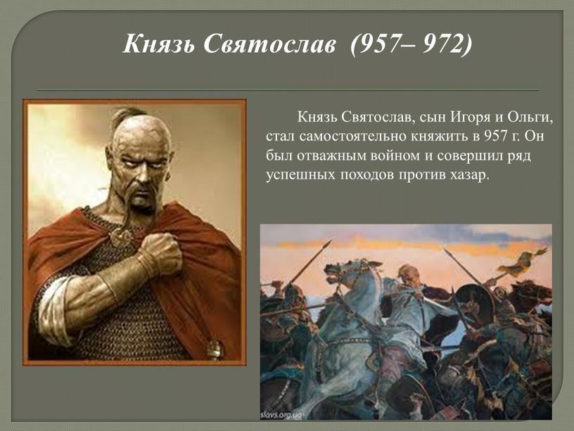 Князь Святослав (957– 972) Князь
