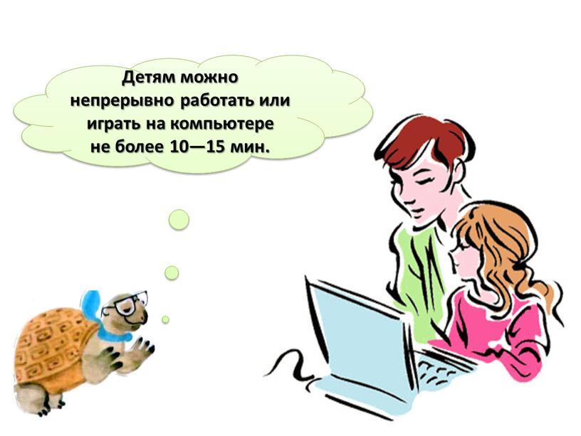 Детям можно непрерывно работать или играть на компьютере не более 10—15 мин