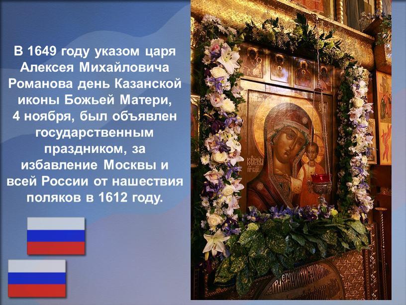 В 1649 году указом царя Алексея