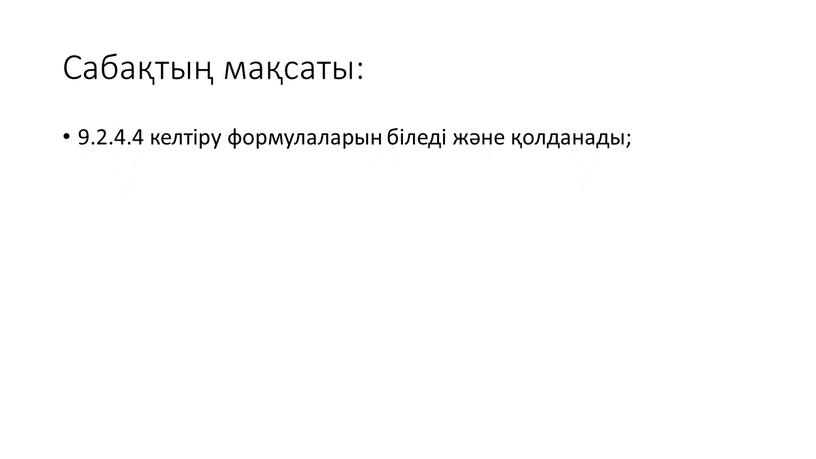Сабақтың мақсаты: 9.2.4.4 келтіру формулаларын біледі және қолданады;