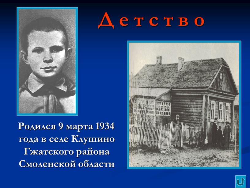 Д е т с т в о Родился 9 марта 1934 года в селе