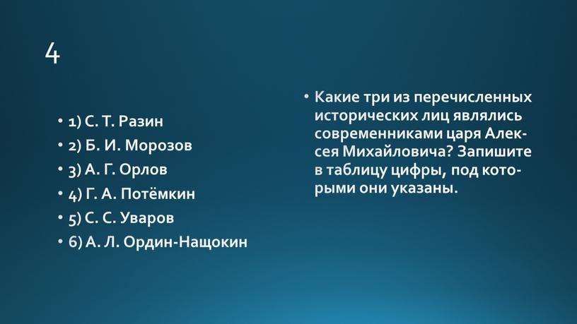 С. Т. Разин 2) Б. И. Морозов 3)