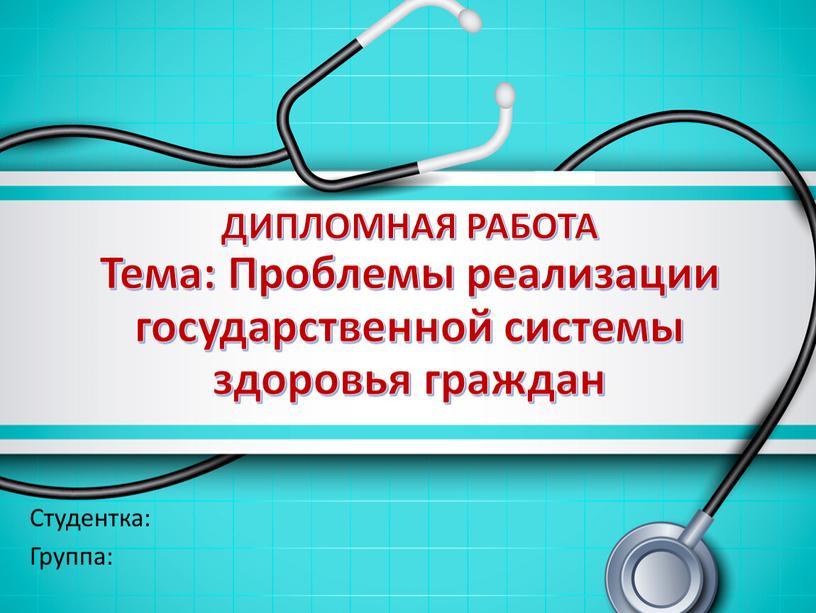 ДИПЛОМНАЯ РАБОТА Тема: Проблемы реализации государственной системы здоровья граждан