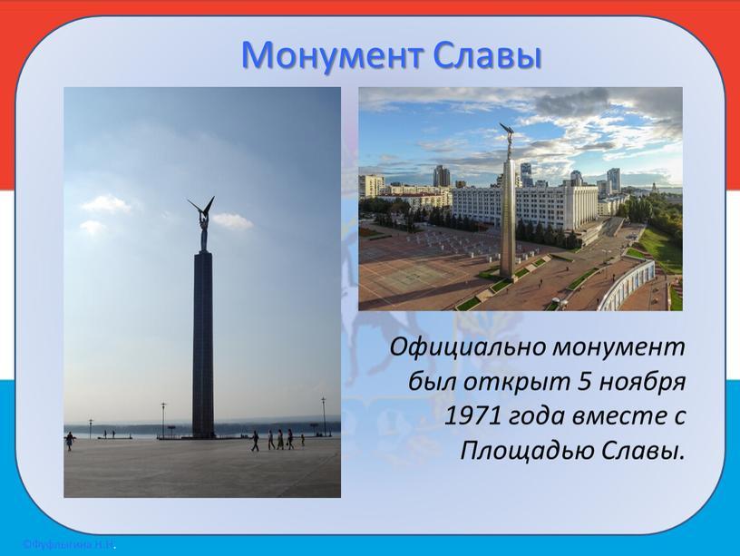 Монумент Славы Официально монумент был открыт 5 ноября 1971 года вместе с