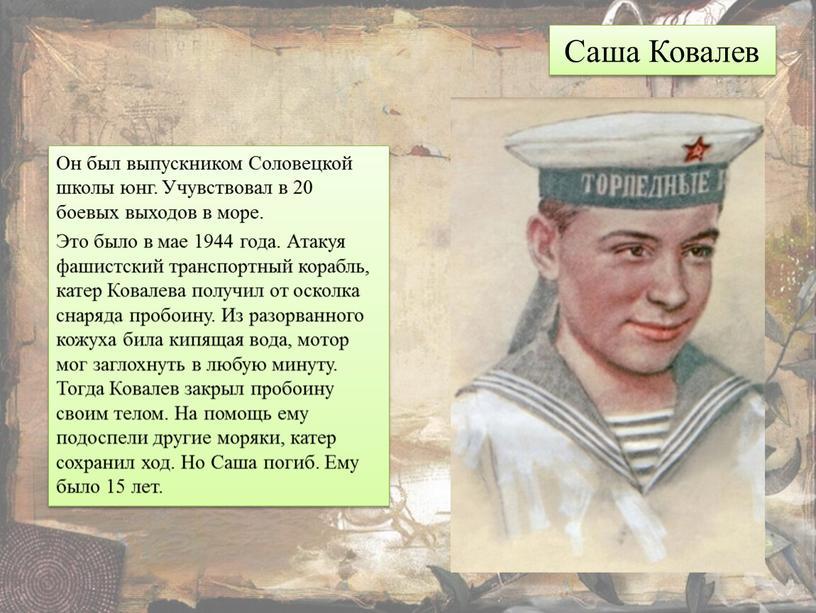 Учебное судно саша ковалев фото