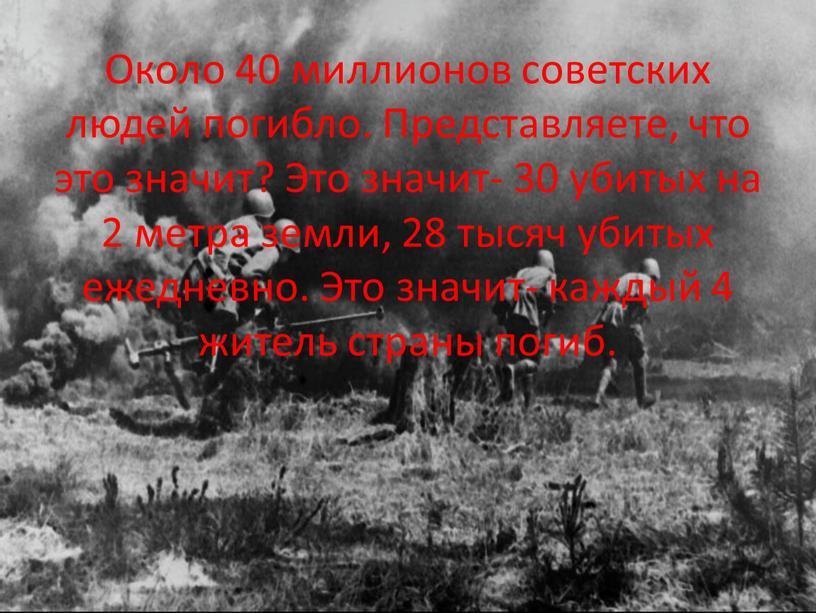 Около 40 миллионов советских людей погибло