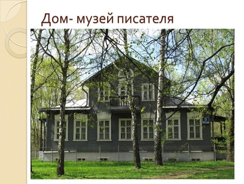 Дом- музей писателя