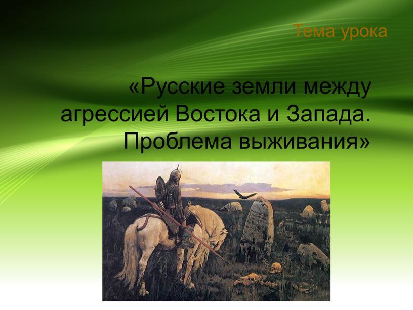 Русские земли между агрессией