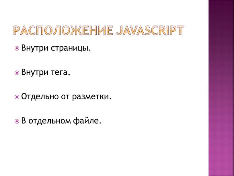 Расположение JavaScript Внутри страницы