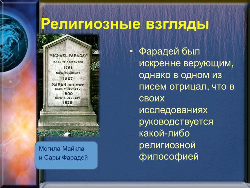 Религиозные взгляды Могила Майкла и