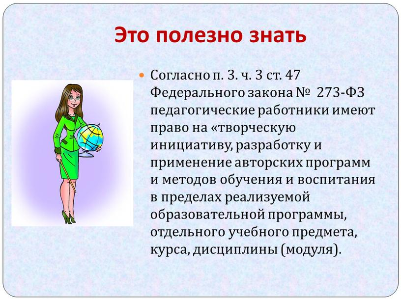 Это полезно знать Согласно п. 3