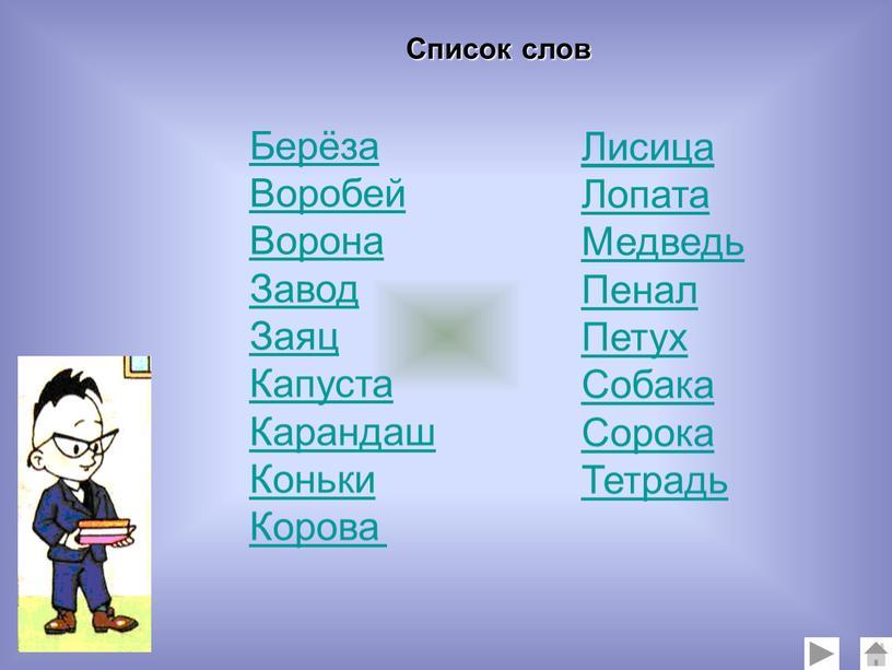 Список слов Берёза Воробей Ворона