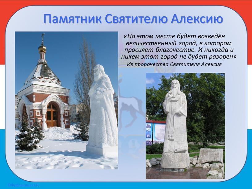 Памятник Святителю Алексию «На этом месте будет возведён величественный город, в котором просияет благочестие