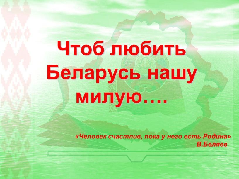 Чтоб любить Беларусь нашу милую…