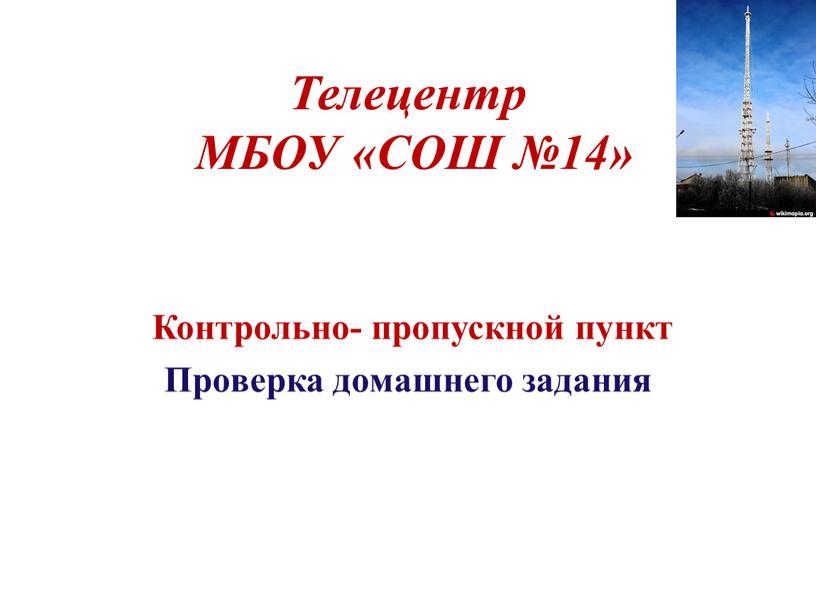 Телецентр МБОУ «СОШ №14» Контрольно- пропускной пункт