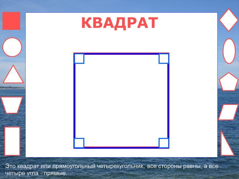 КВАДРАТ Это квадрат или прямоугольный четырехугольник, все стороны равны, а все четыре угла - прямые