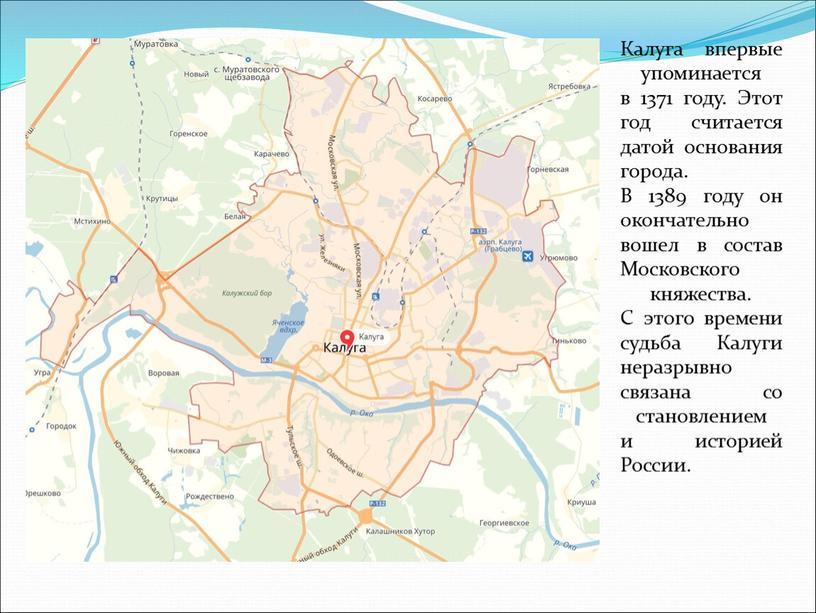 Калуга впервые упоминается в 1371 году